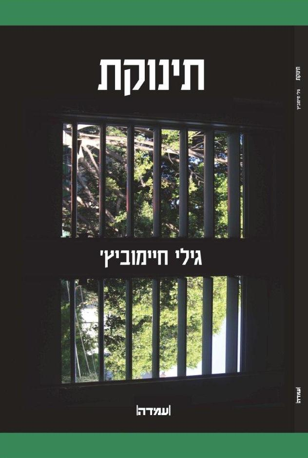 gili haymovitch book