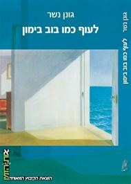 gonen nesher book