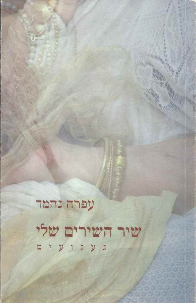 ofra nechmad book