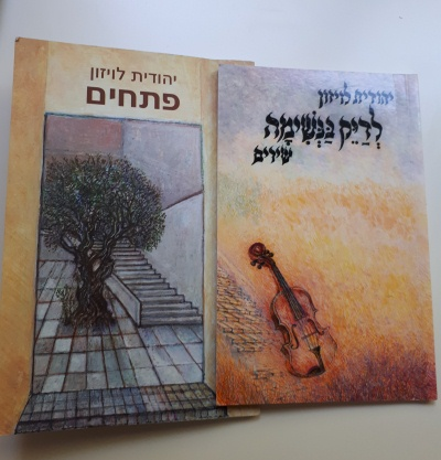 yehudit-levinson-books