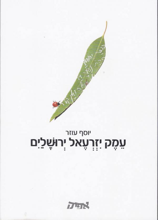 yosef ozer book1
