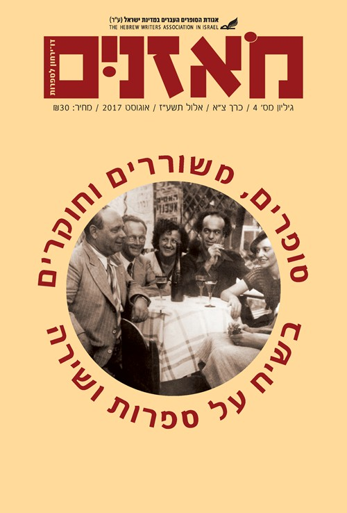 moznaim August17 Front